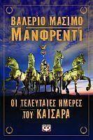 0000000370_Manfredi-Idi_di_Marzo-Grecia